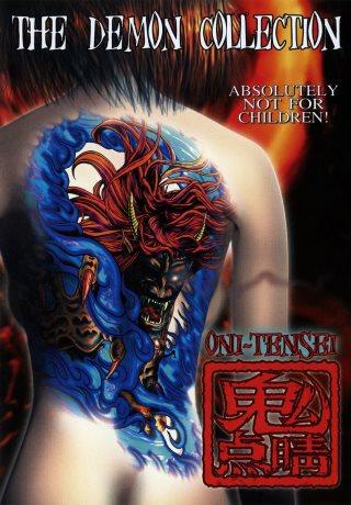 Демоническая татуировка  / Oni Tensei