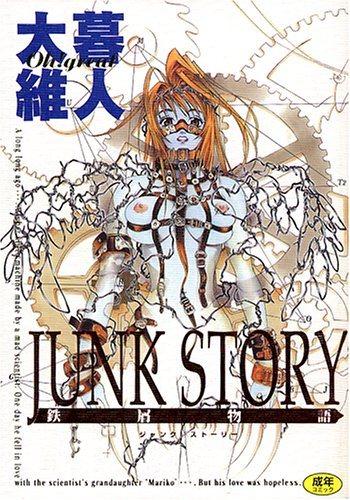 Металлолом  / Tetsukuzu Monogatari / Junk Story